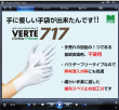 VERTE717